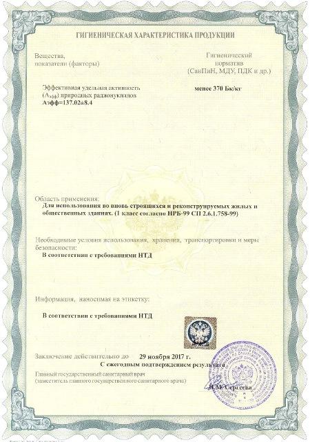 сертификат на керамзит