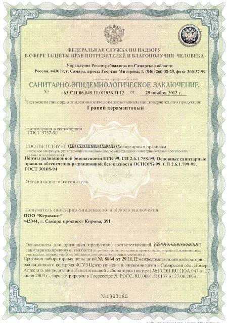 сертификаты керамзит